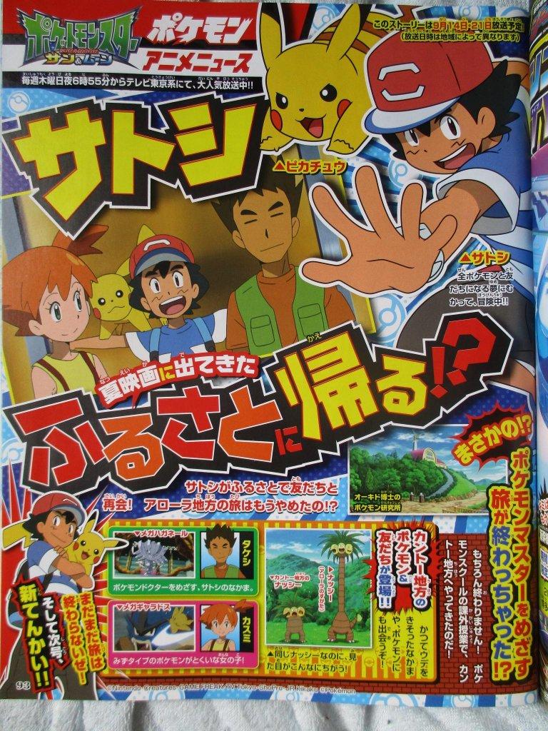 pokemon-anime-misty-brock