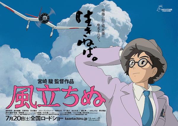 El viento se levanta (2013). Última película de Miyazaki.